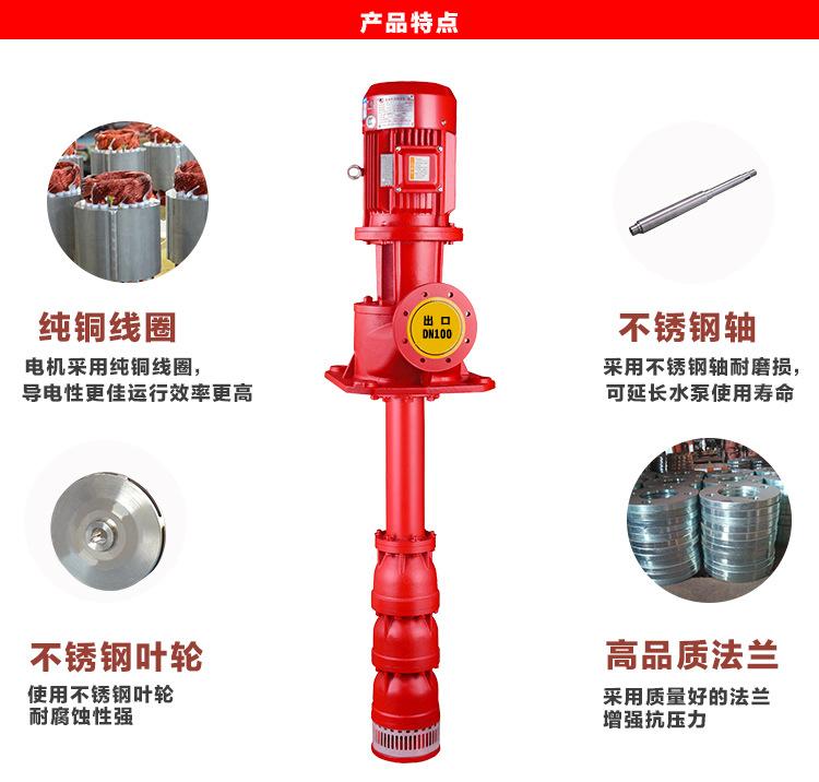 消防长轴深井泵